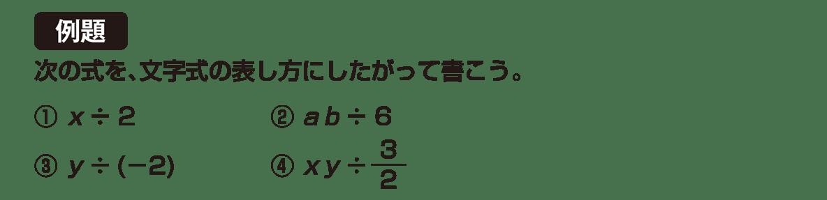 中1 数学20 例題