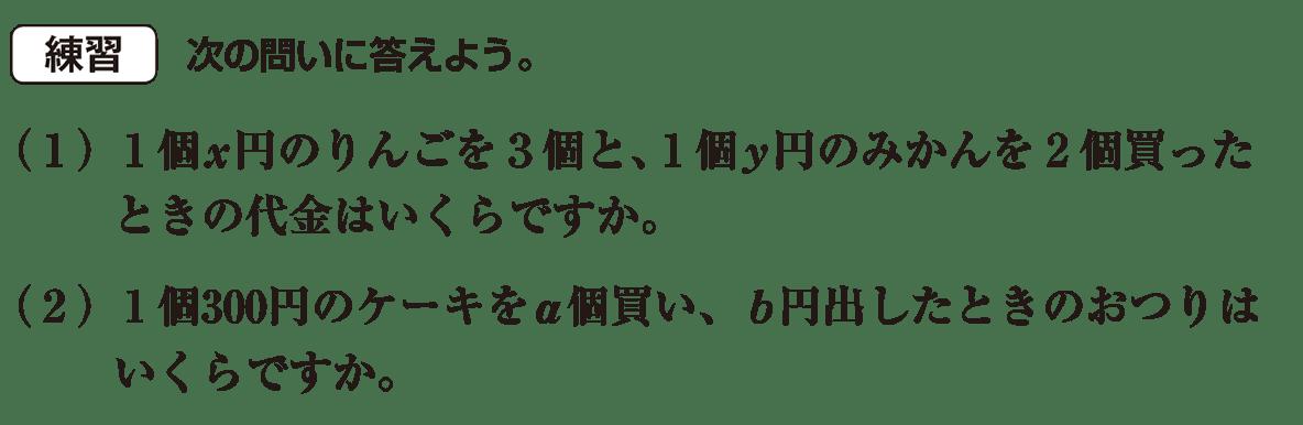 中1 数学22 練習