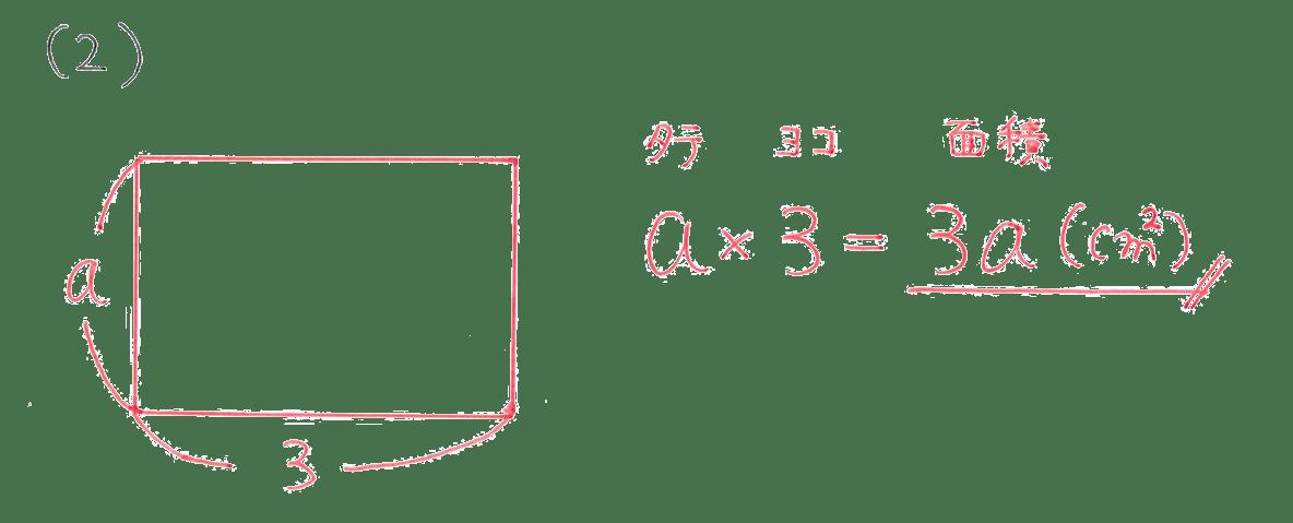 中1 数学23 例題(2)答え
