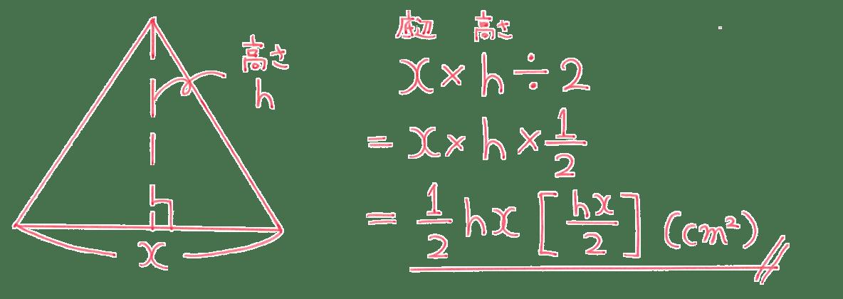 中1 数学23 練習②の答え