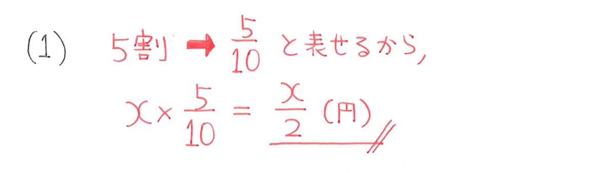 中1 数学24 例題①解答