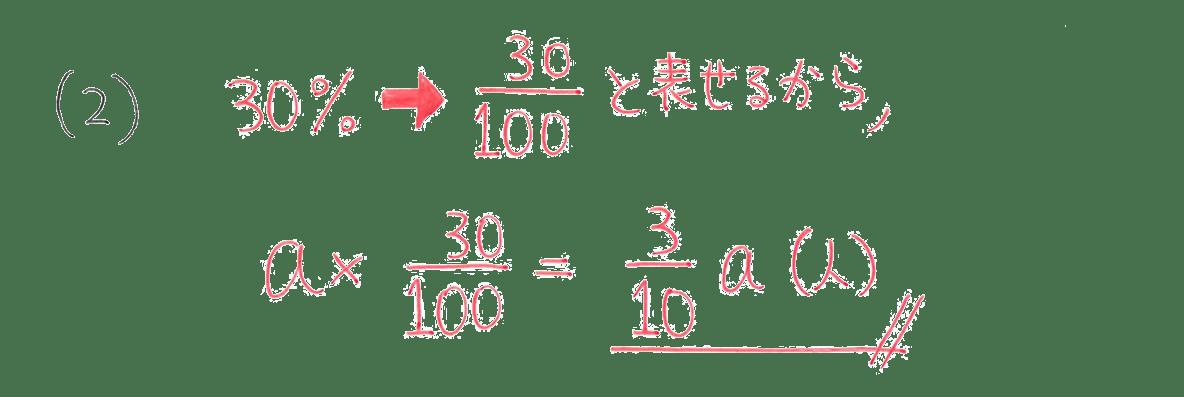 中1 数学24 例題②解答