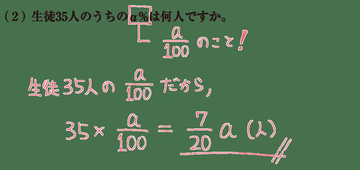 中1 数学24 練習②の答え
