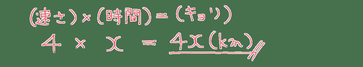 中1 数学25 練習①の答え