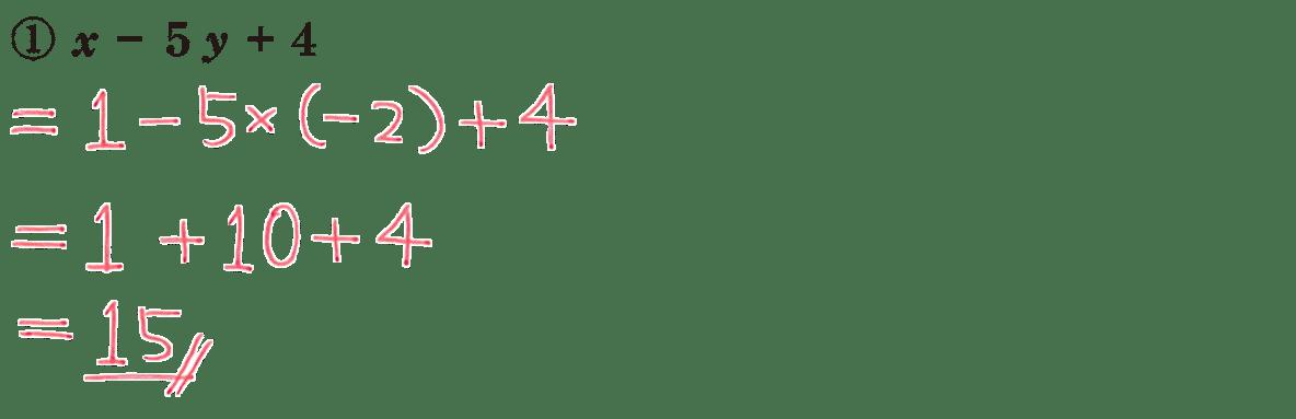 中1 数学27 練習①の答え