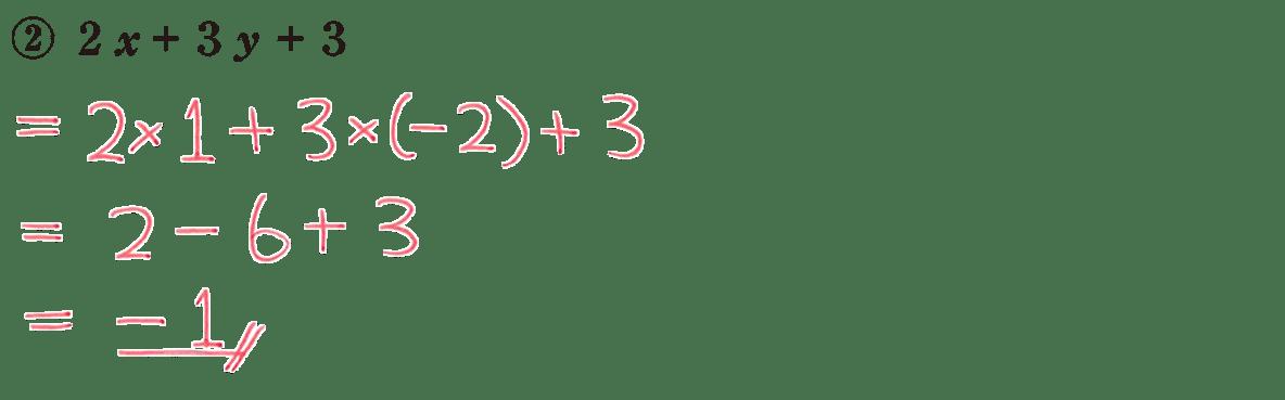 中1 数学27 練習②の答え