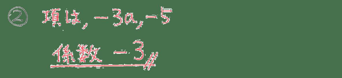 中1 数学28 例題②の答え