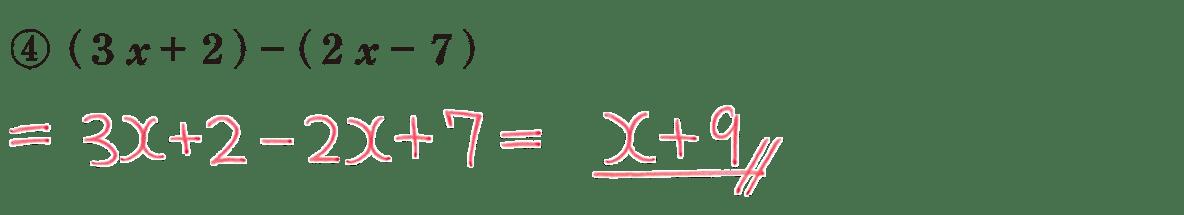 中1 数学29 練習④の答え