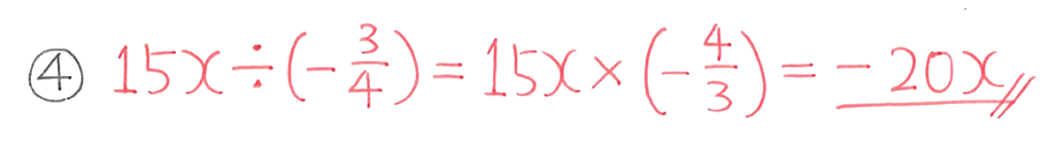 中1 数学30 例題④の答え
