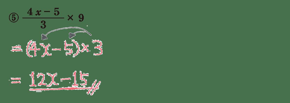 中1 数学30 練習⑤の答え