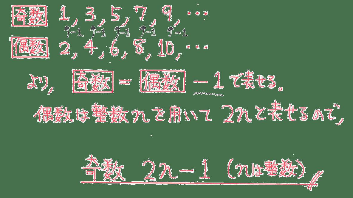 中1 数学31 練習 答え