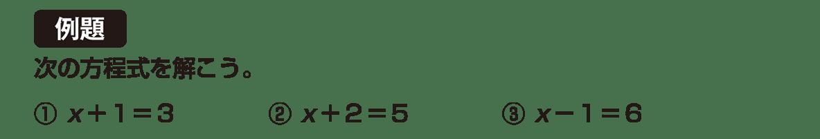 中1 数学35 例題