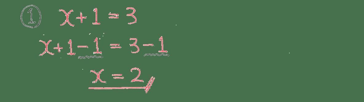 中1 数学35 例題①の答え