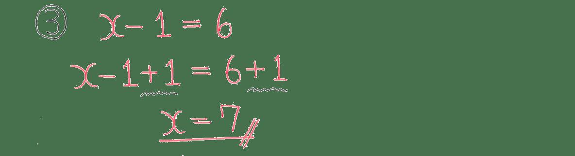 中1 数学35 例題③の答え