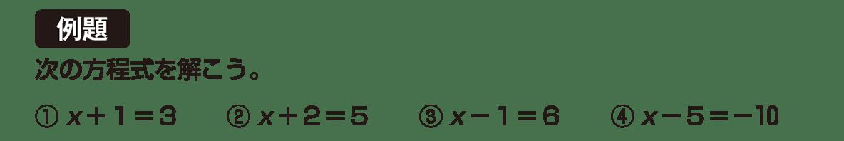 中1 数学36 例題