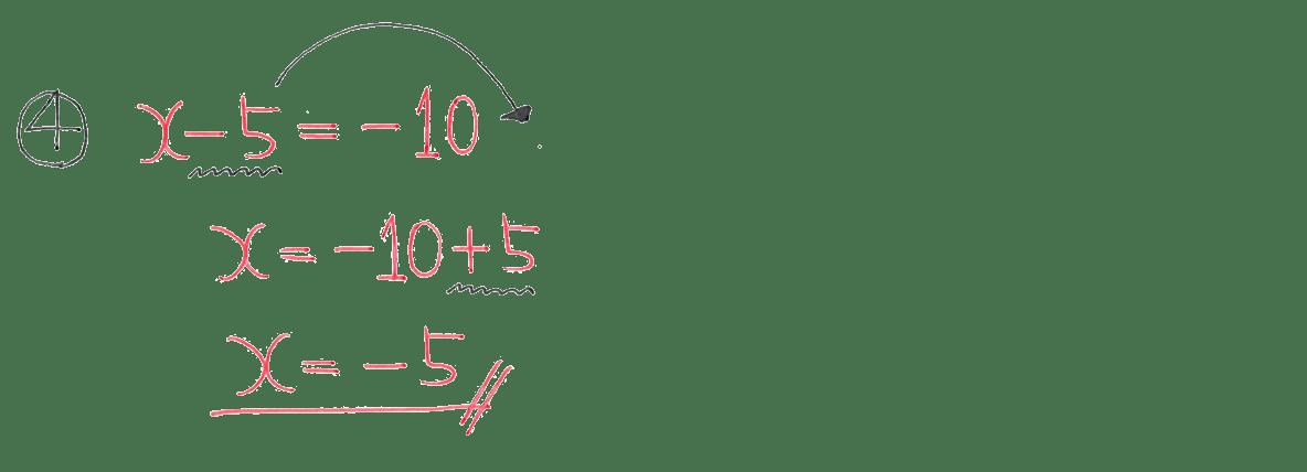 中1 数学36 例題④の答え