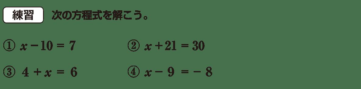 中1 数学36 練習