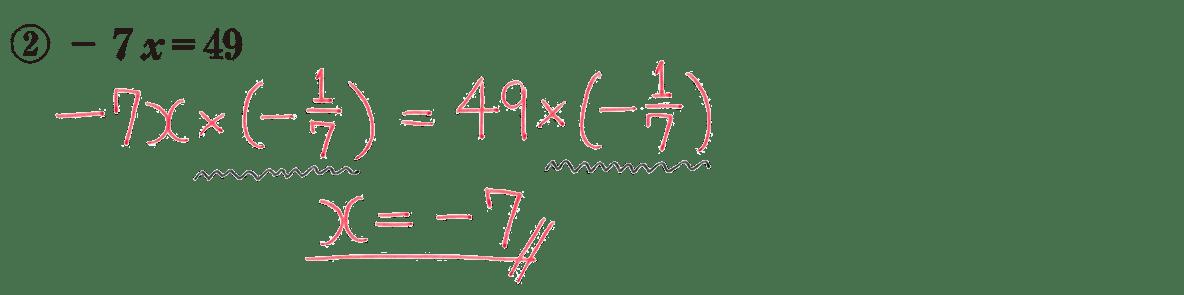 中1 数学37 例題②の答え