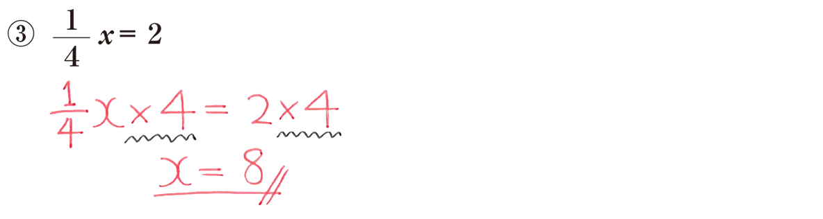 中1 数学37 練習③の答え
