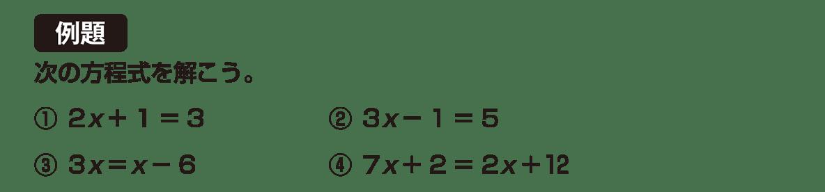 中1 数学38 例題