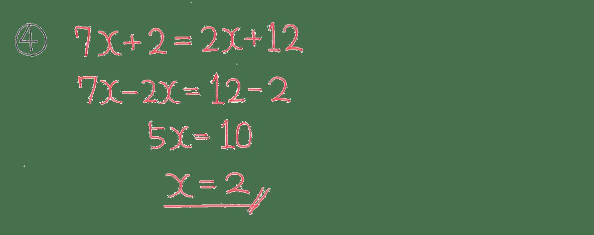 中1 数学38 例題④の答え