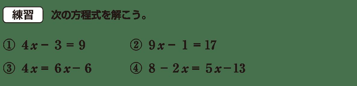 中1 数学38 練習