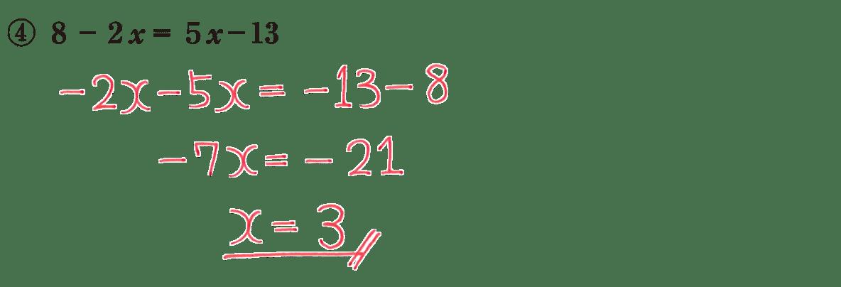 中1 数学38 練習④の答え