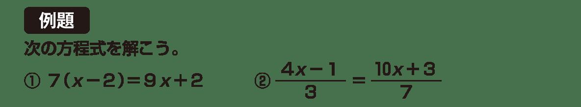 中1 数学39 例題