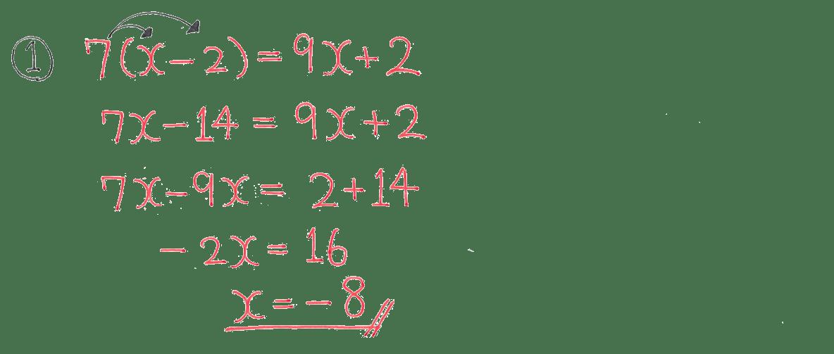 中1 数学39 例題①の答え