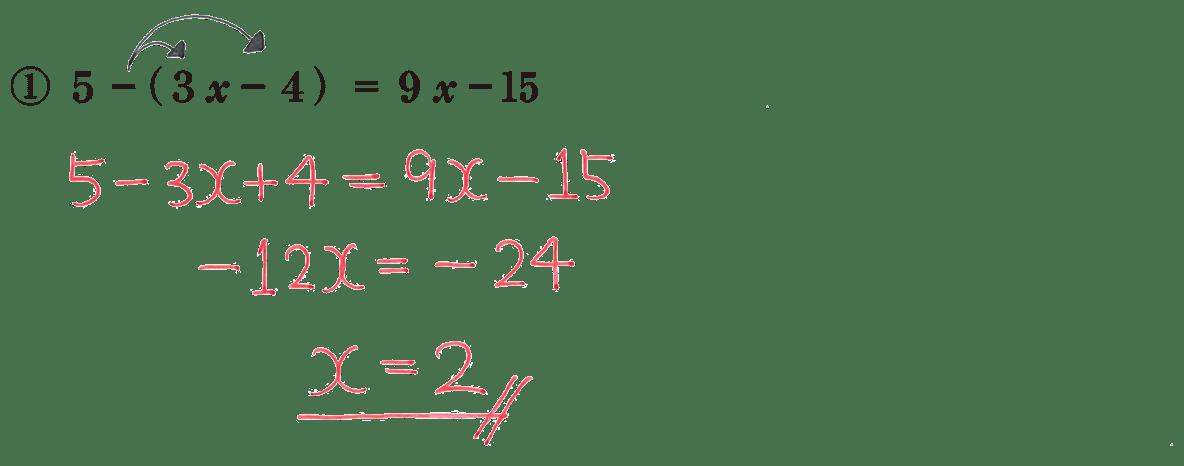 中1 数学39 練習①の答え