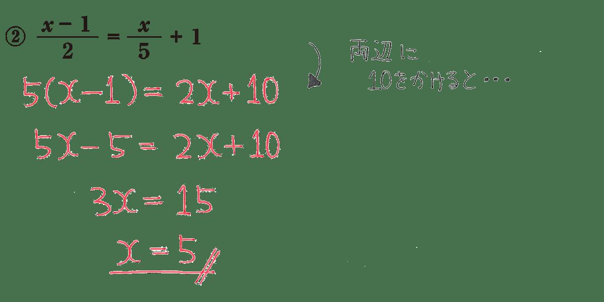 中1 数学39 練習②の答え