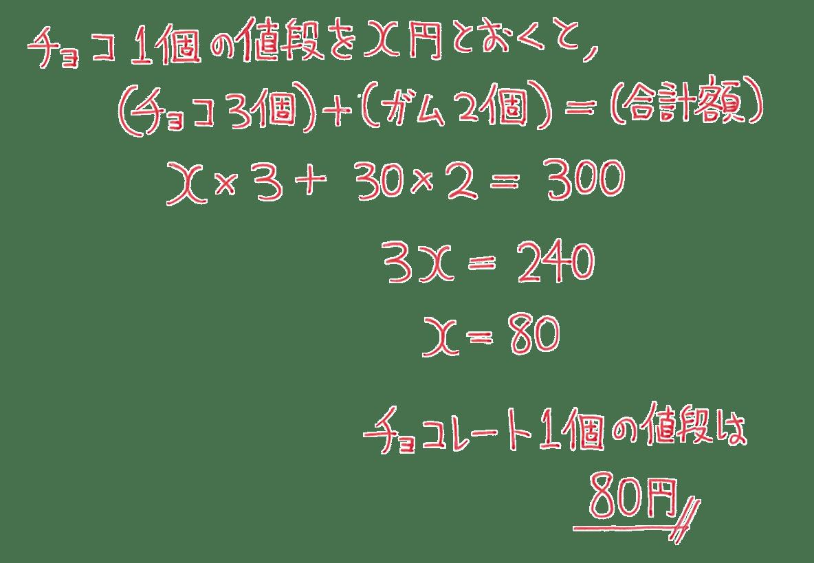 中1 数学40 例題の答え
