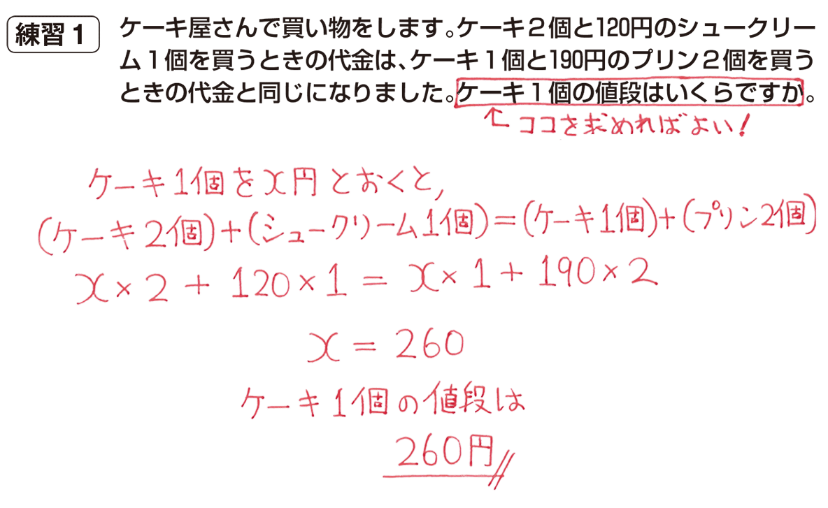 中1 数学40 練習1の答え