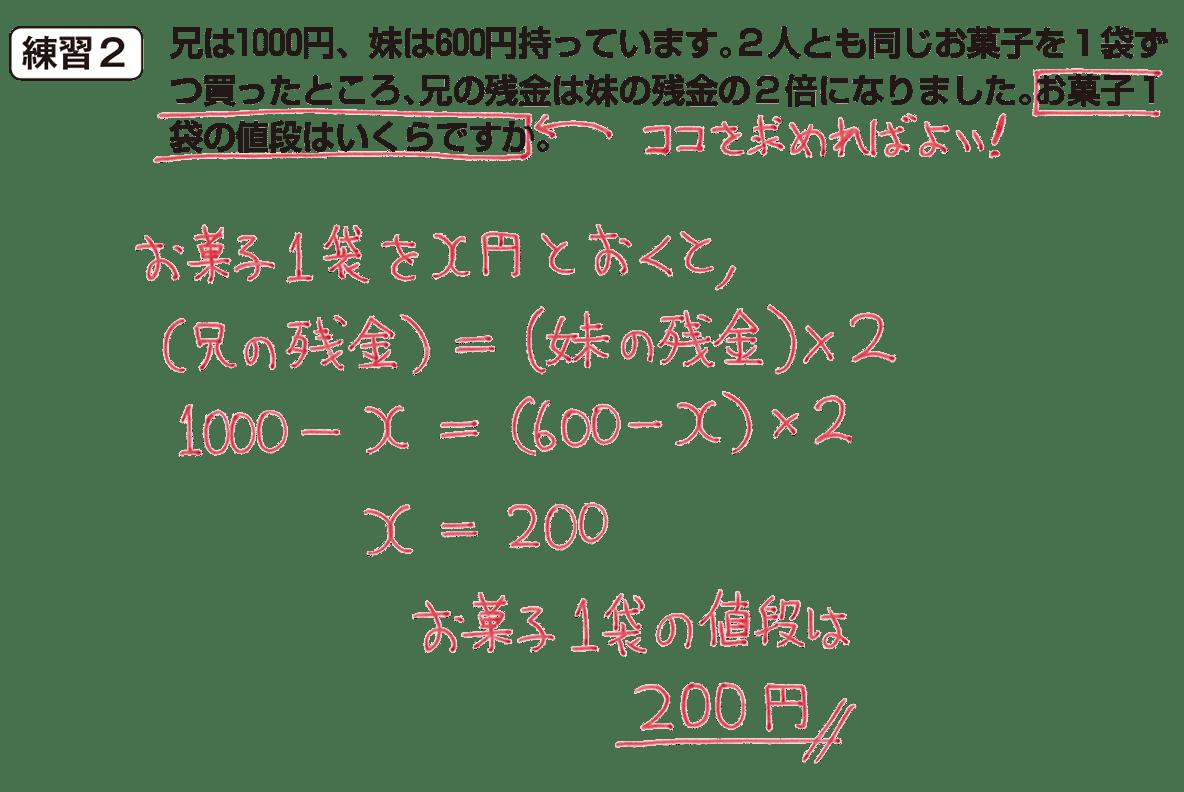 中1 数学40 練習2の答え