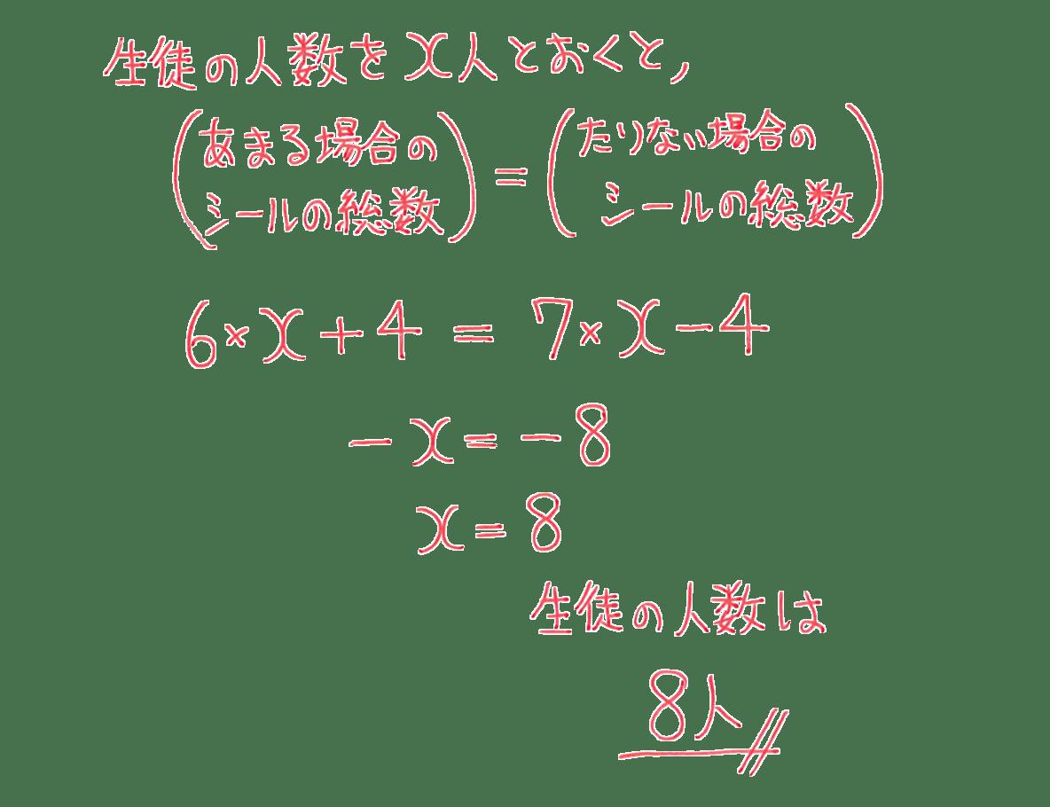 中1 数学41 例題の答え