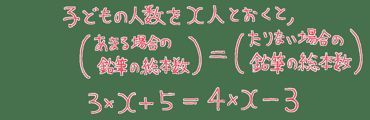 中1 数学41 練習 答え4行目まで