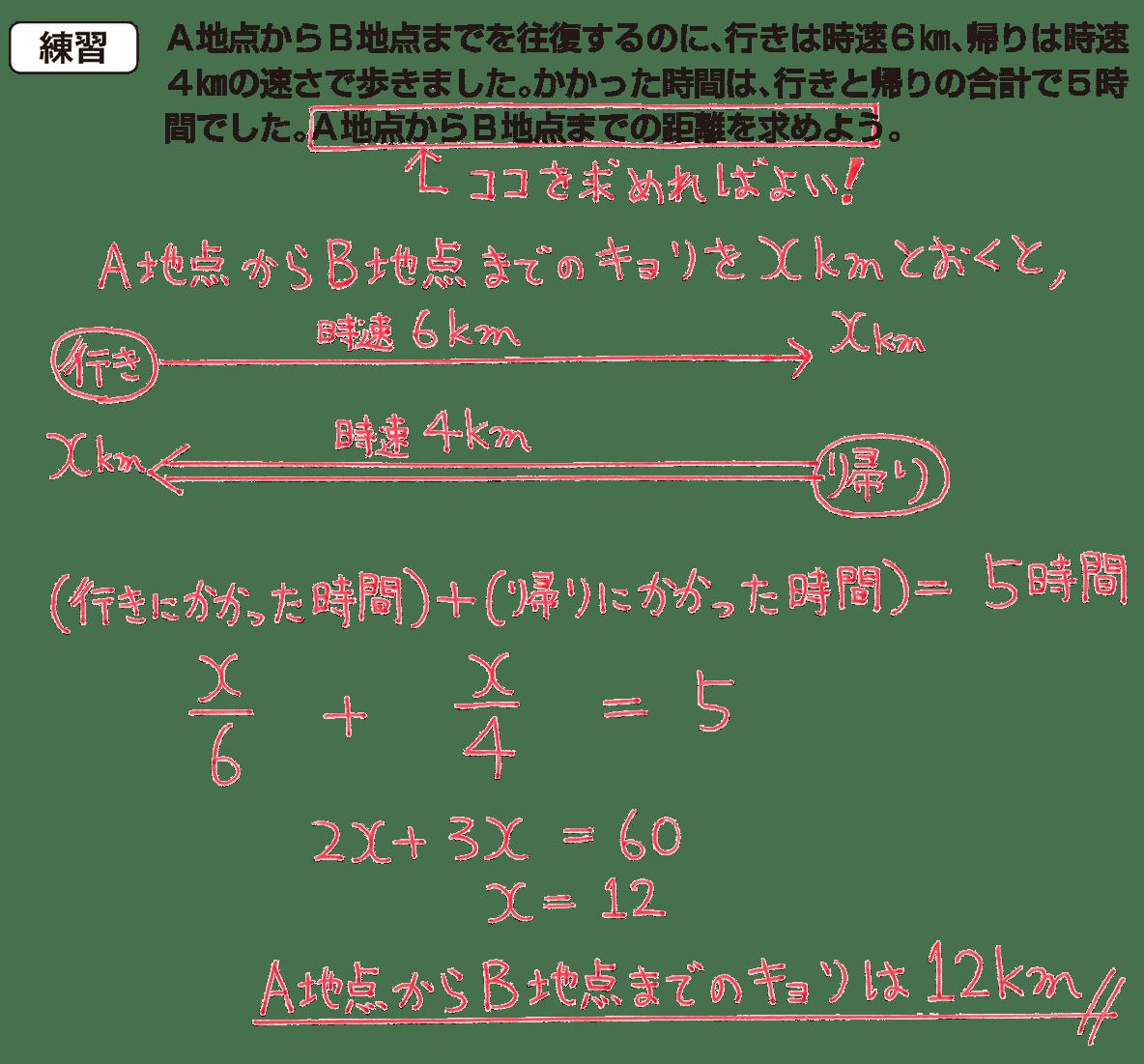 中1 数学42 練習の答え