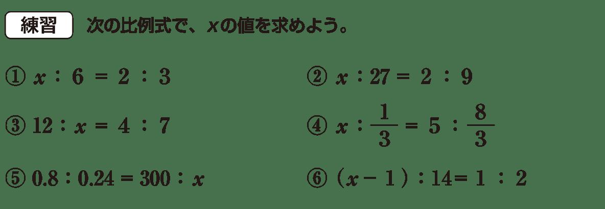 中1 数学43 練習