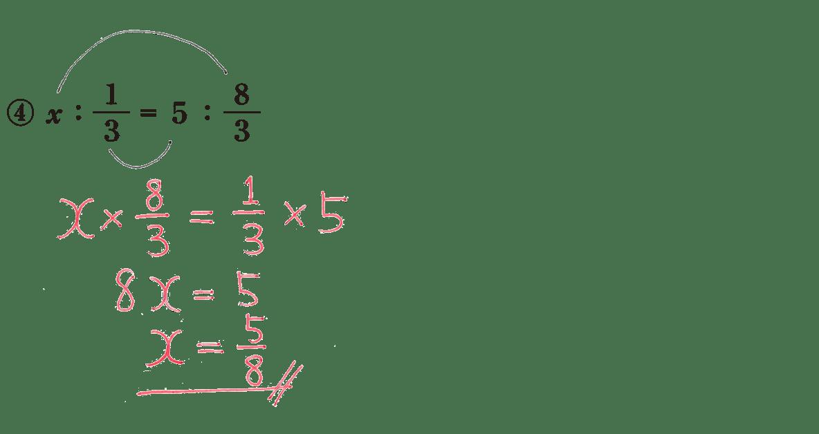中1 数学43 練習④の答え