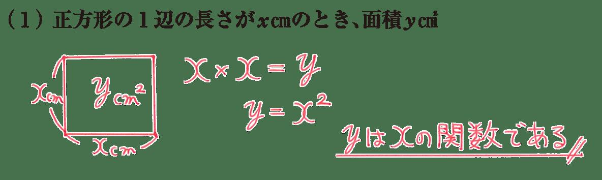 中1 数学44 練習(1)の答え