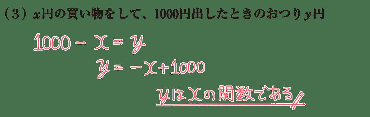 中1 数学44 練習(3)の答え