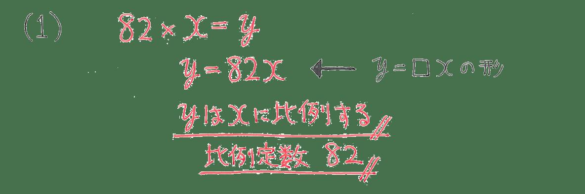 中1 数学45 例題(1)の答え