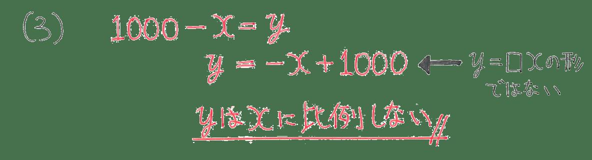 中1 数学45 例題(3)の答え