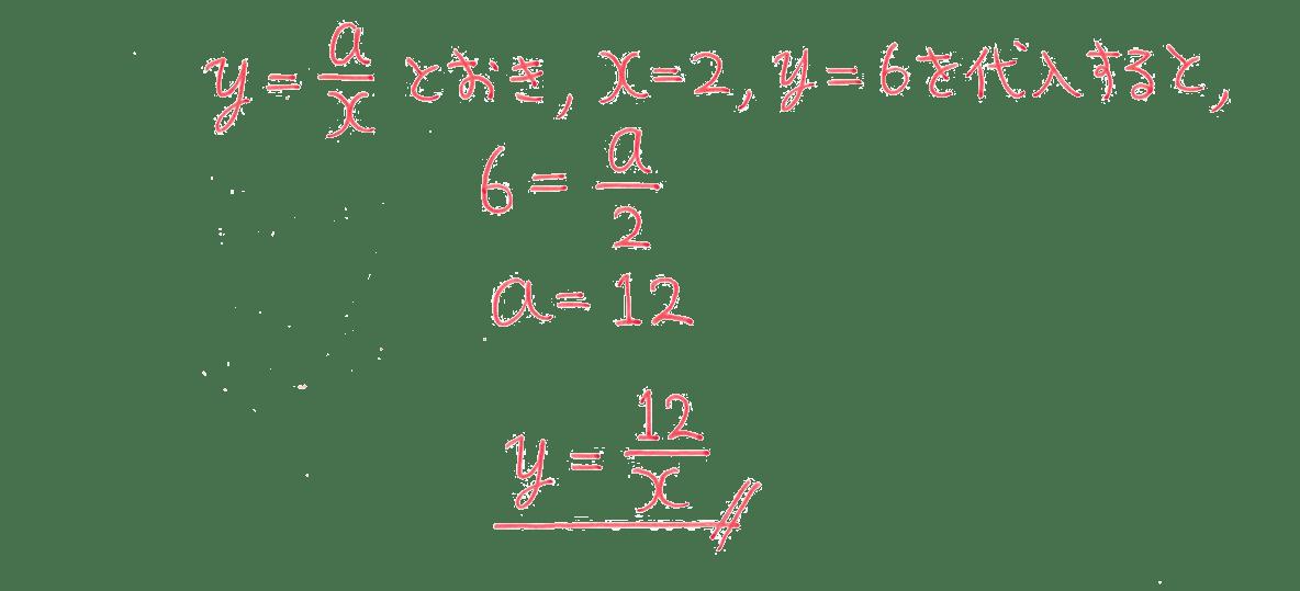 中1 数学56 例題の答え