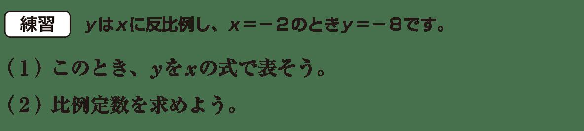 中1 数学56 練習