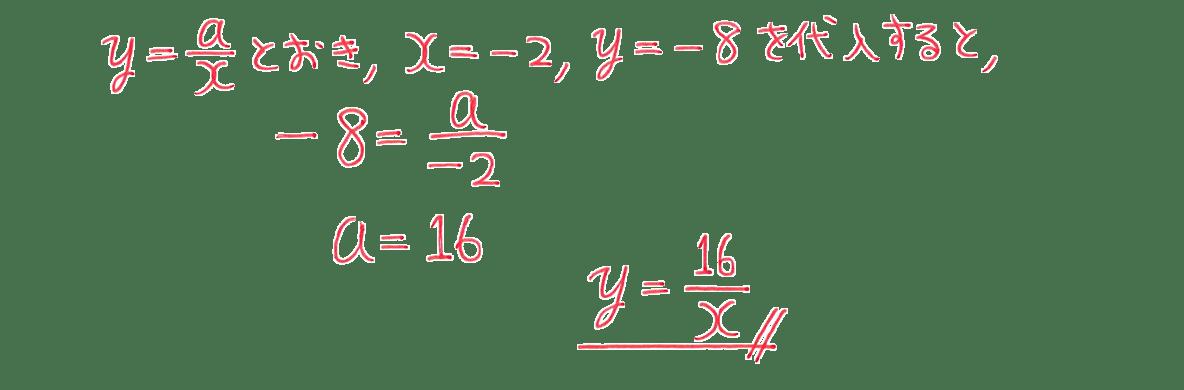 中1 数学56 練習(1)の答え