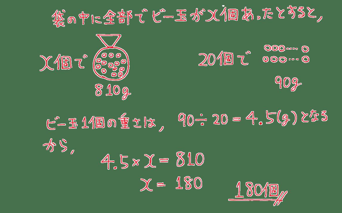 中1 数学57 練習の答え