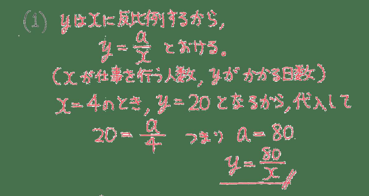 中1 数学58 例題(1)の答え