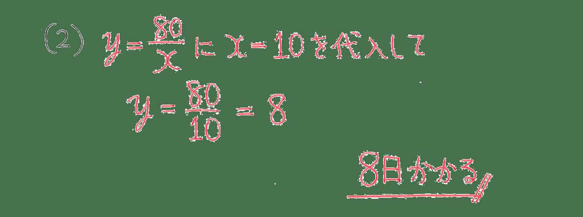 中1 数学58 例題(2)の答え