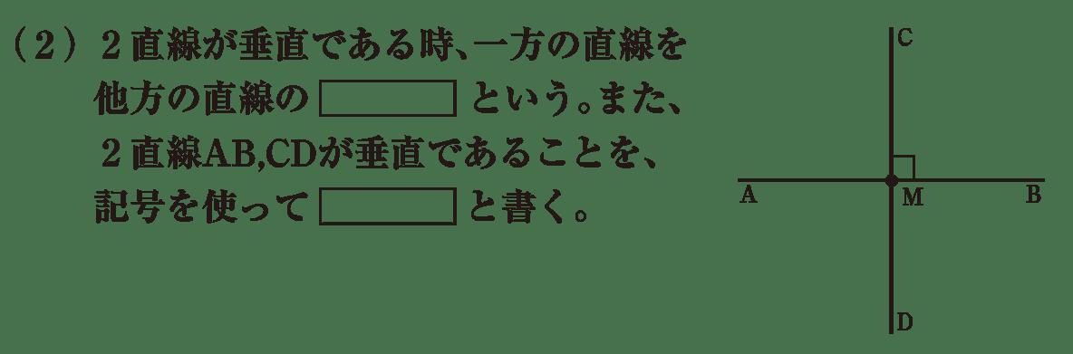 中1 数学59 練習(2)
